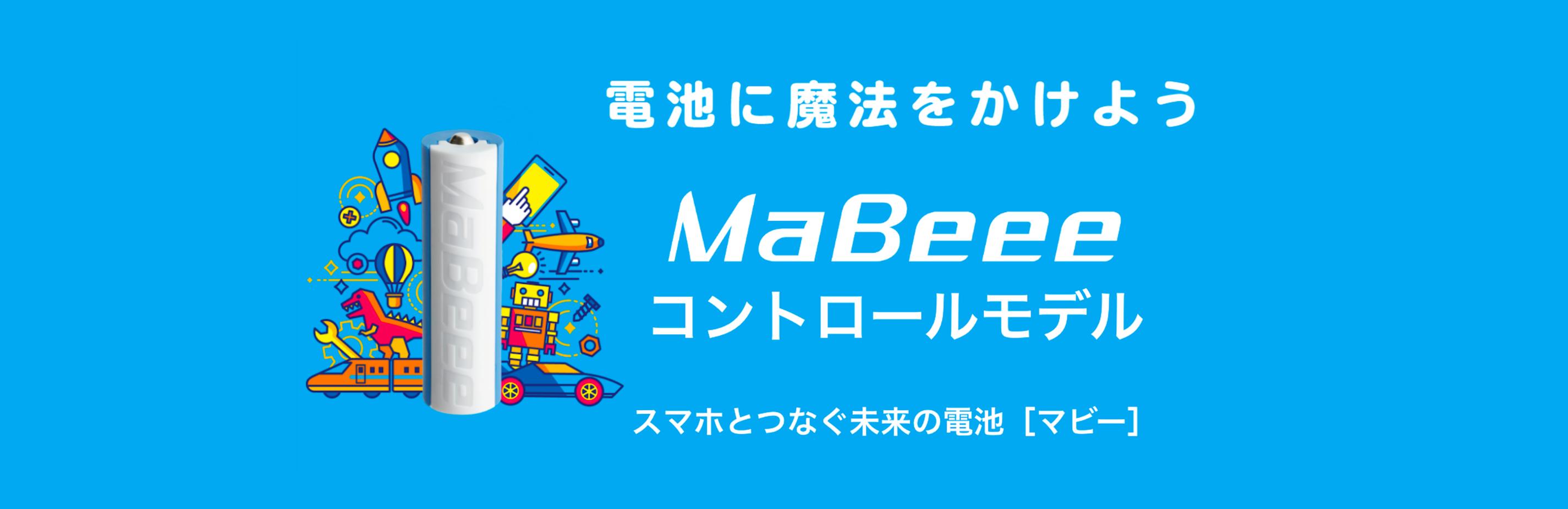 Mabeee トイコントロールモデル