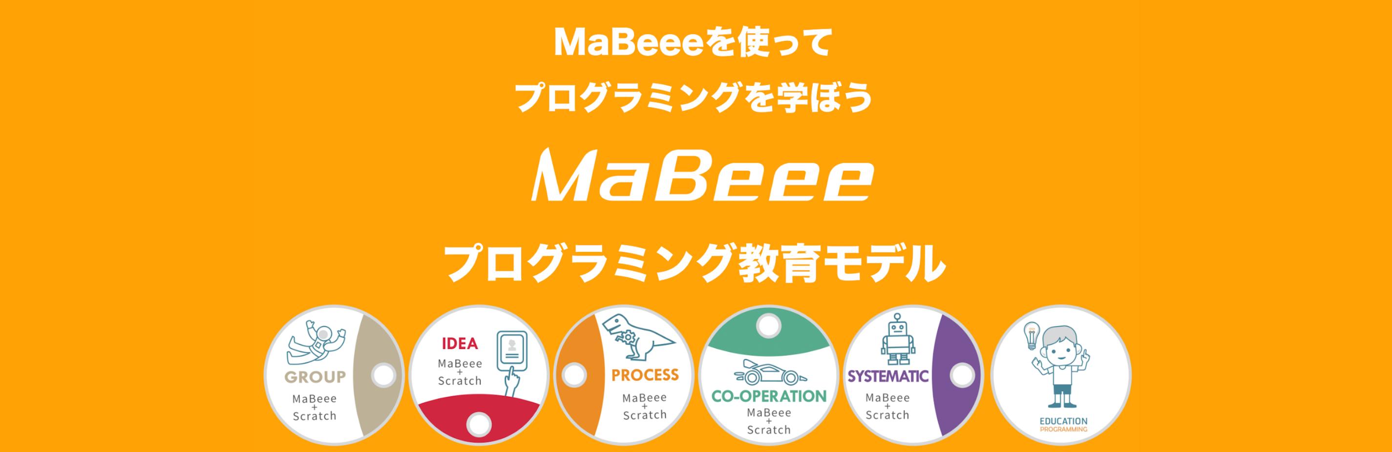 Mabeee プログラミング教育モデル(Scratchモデル)